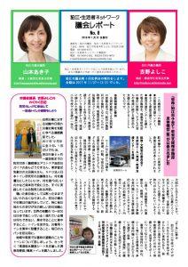 狛江・生活者ネットワーク議会レポート・8号のサムネイル