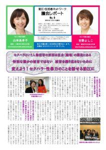狛江・生活者ネットワーク 議会レポートのサムネイル