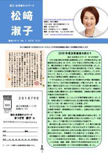 松﨑淑子の議会レポートのサムネイル
