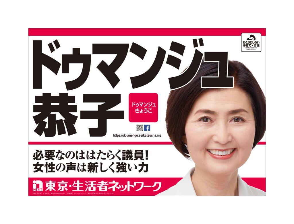 本番ポスター_ドゥマンジュ様 【最終稿】のサムネイル
