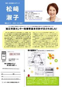 松崎淑子議会レポート2020.10.31発行のサムネイル