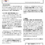 まつざき淑子の議会報告2021.4.14のサムネイル