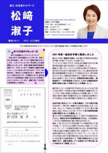 松崎淑子議会レポート2021.4.30発行 (1)のサムネイル