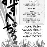 mizube2021 (10)のサムネイル